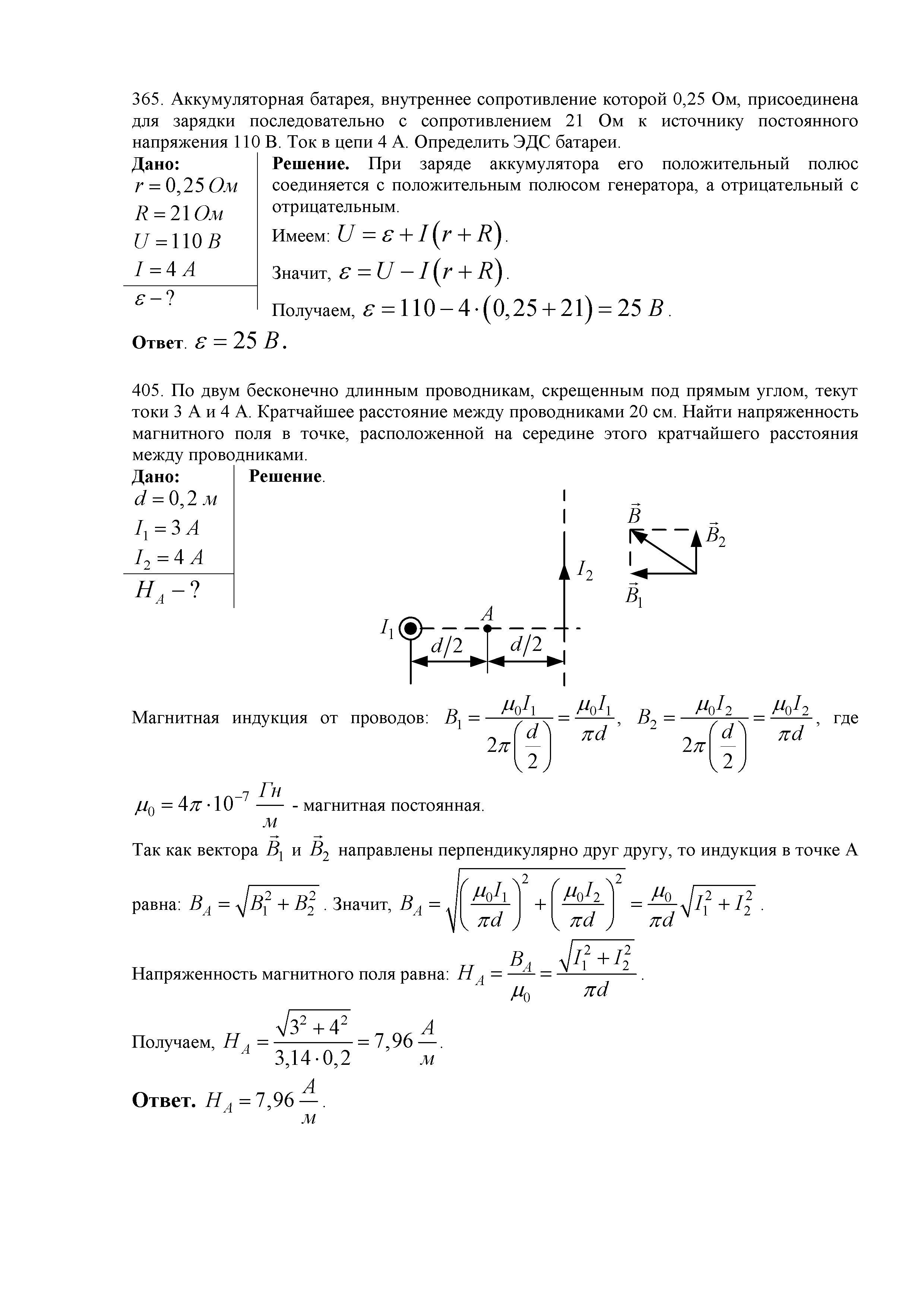Контрольные работы по физике 1 курс решение 2669