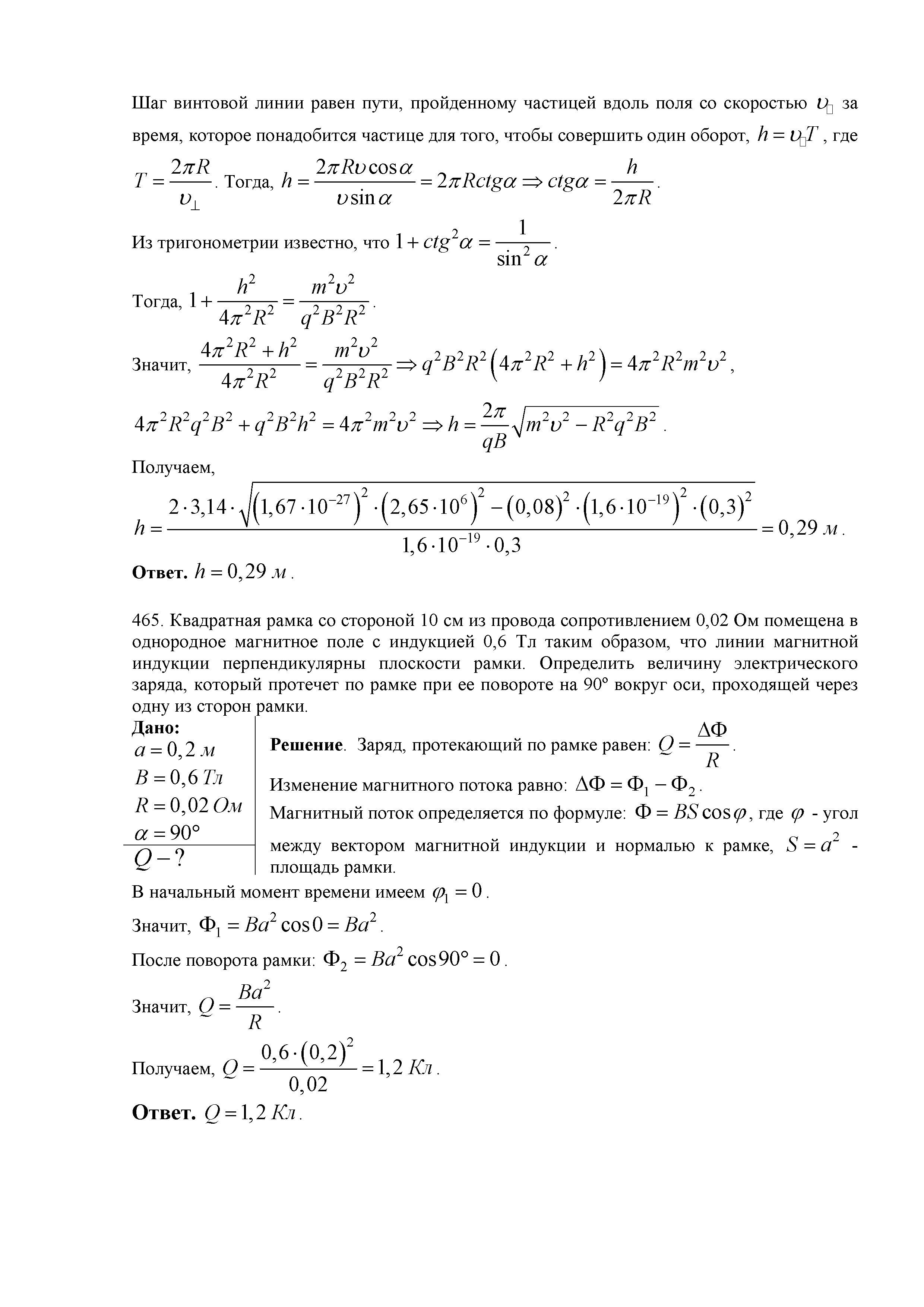 Решение задач по физике Поскольку решением задач занимаются грамотные профессионалы преподаватели которые разбираются и в самом курсе физики и в оформлении и пояснении задач