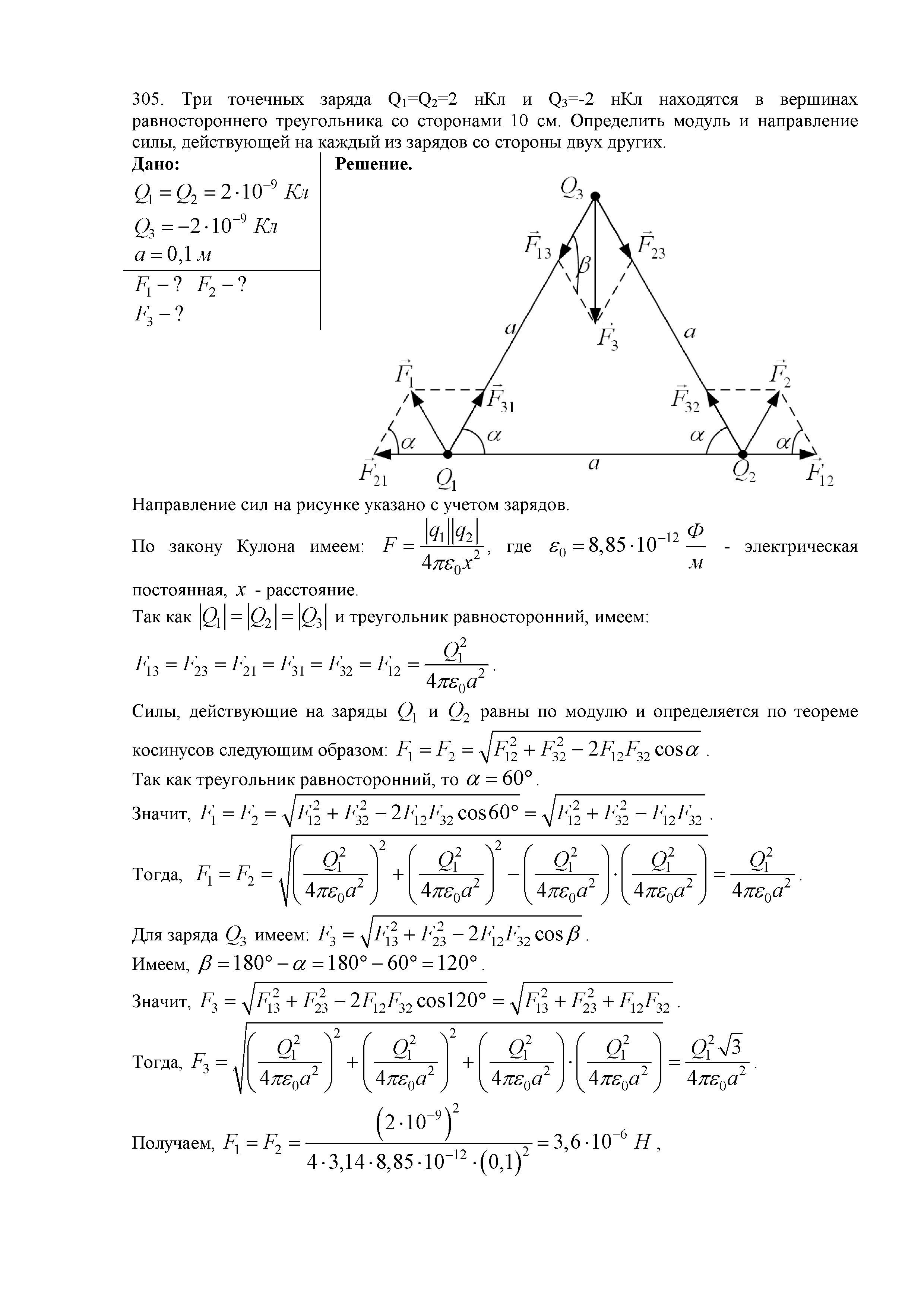 Задачник по физике с решениями задач.