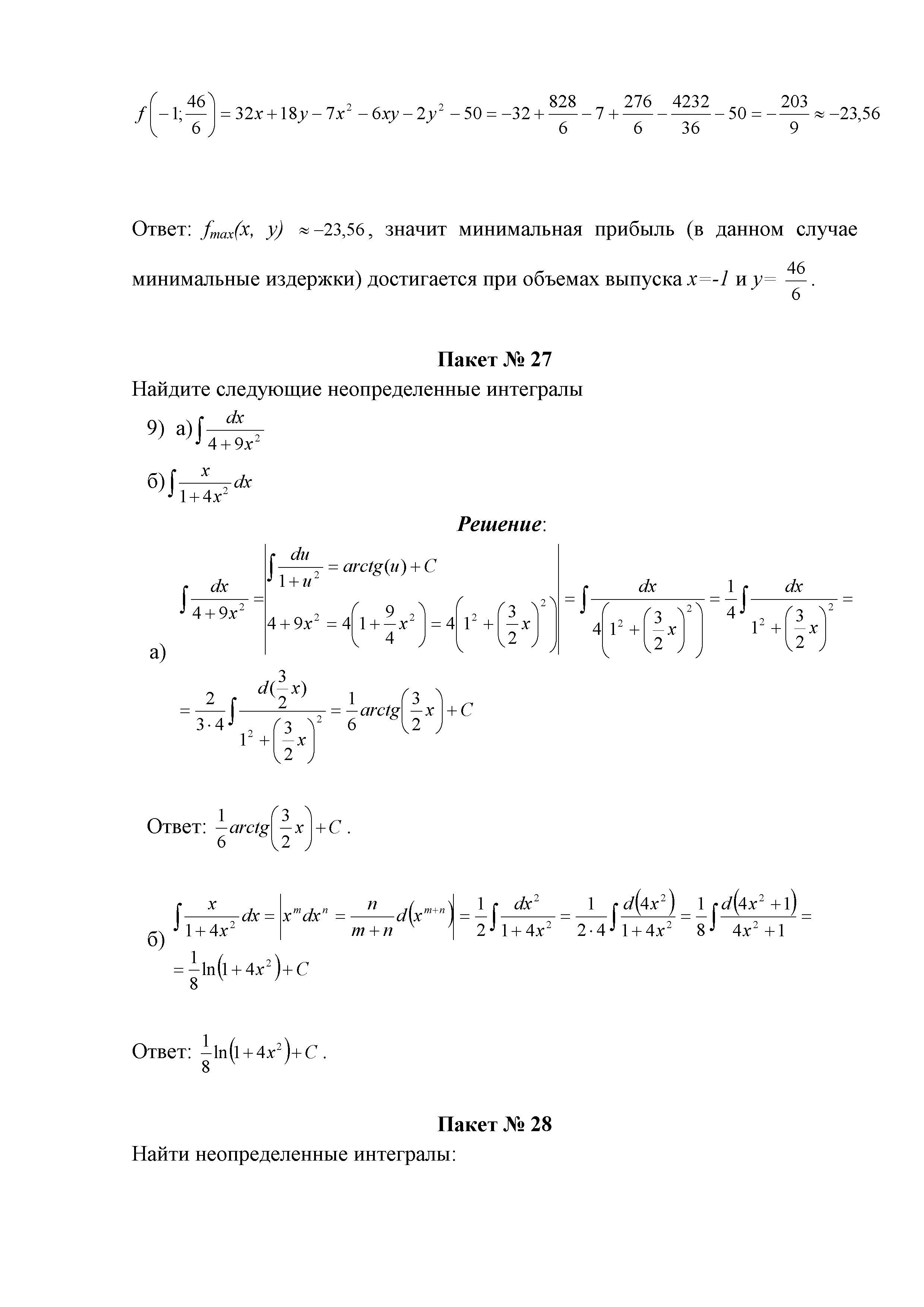 Задачи для контрольной работы по курсу финансовая математика 151