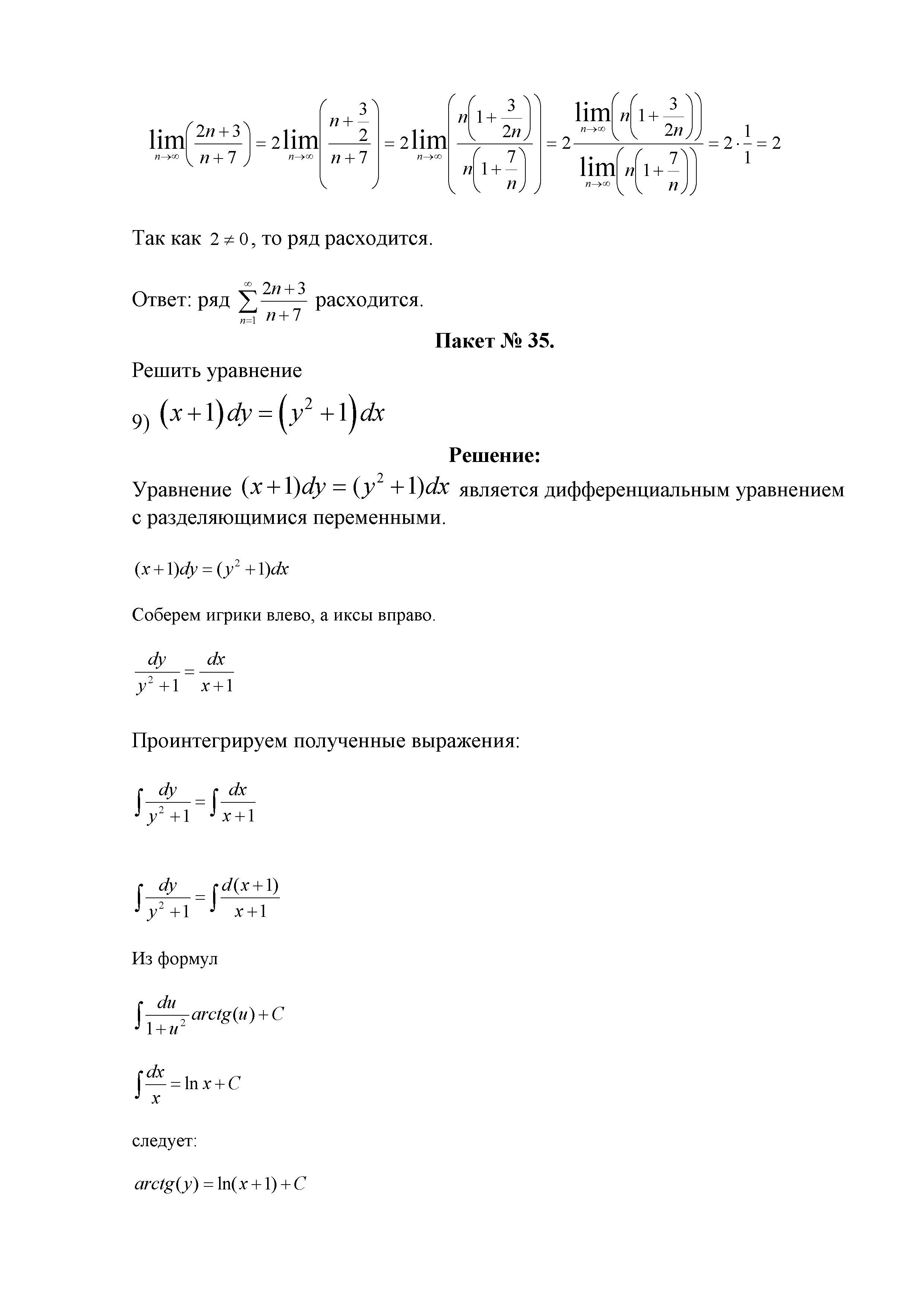 решебник задач по тмм 3 курс
