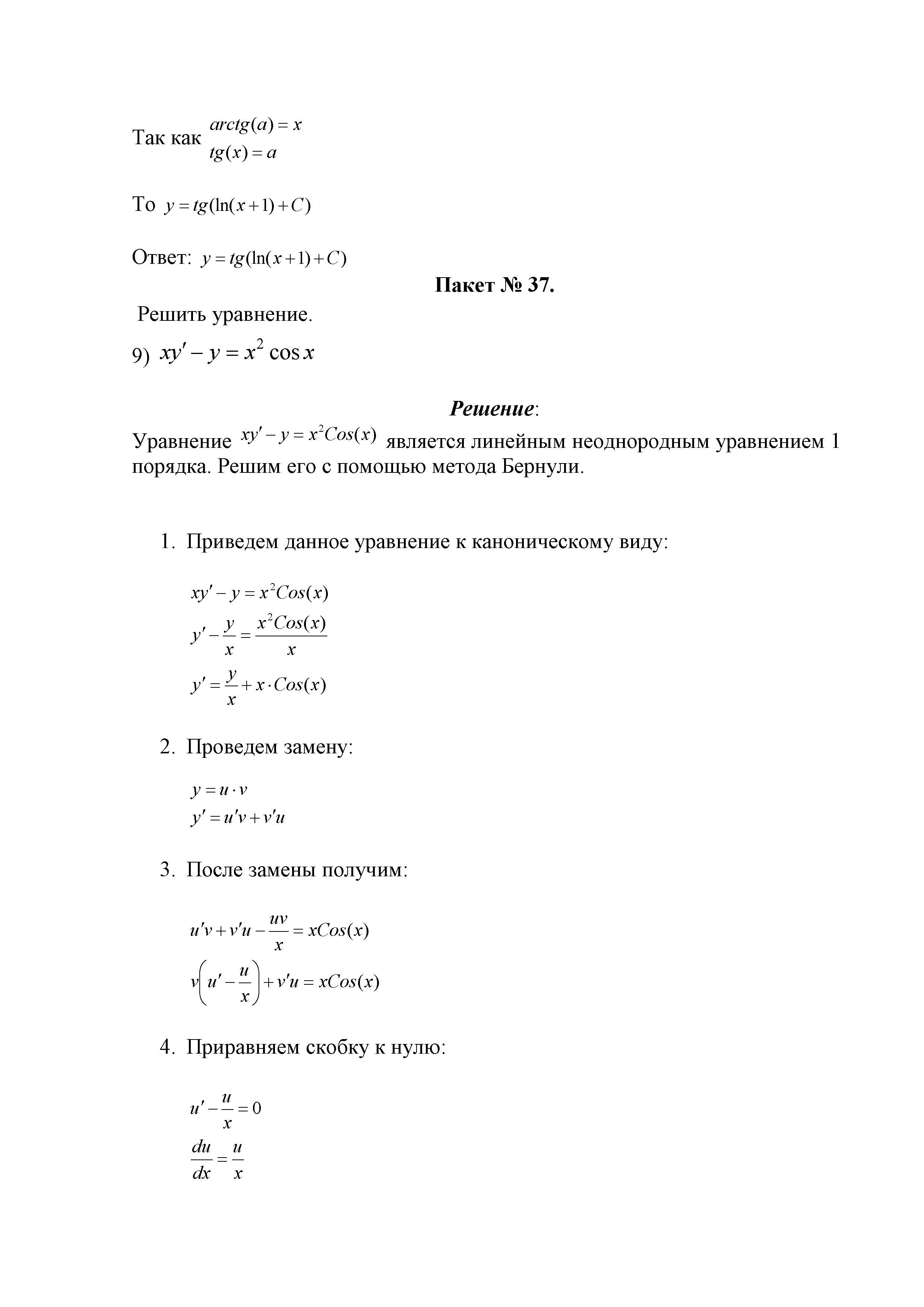 Решение задач по математике
