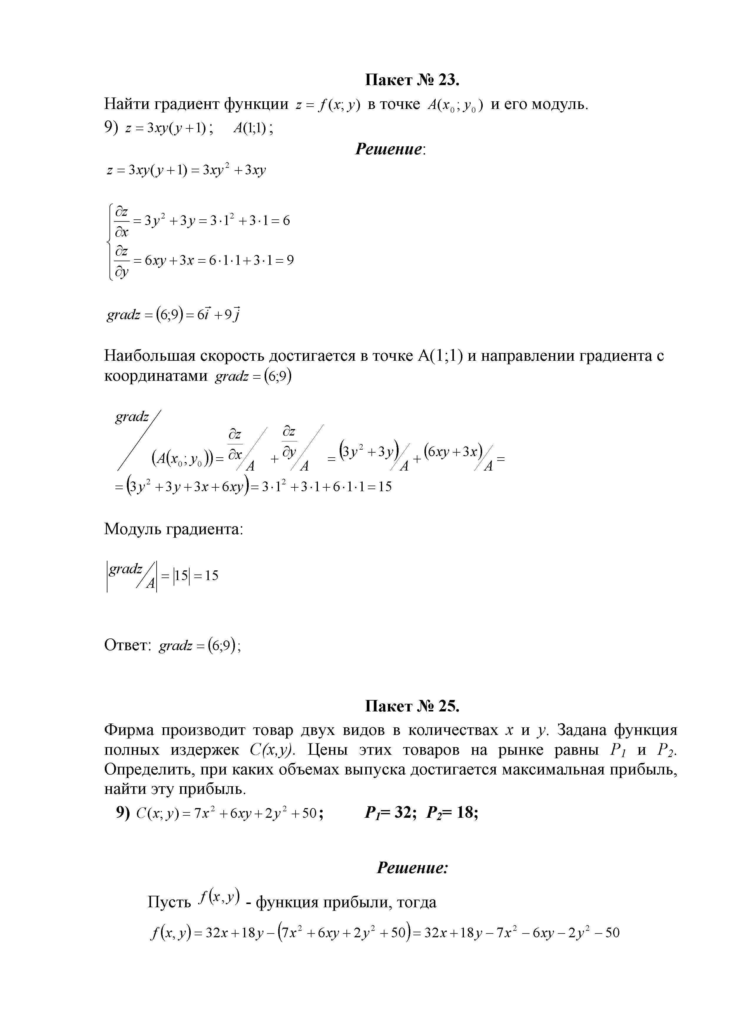 Решалка любых задач по математике начальная школа