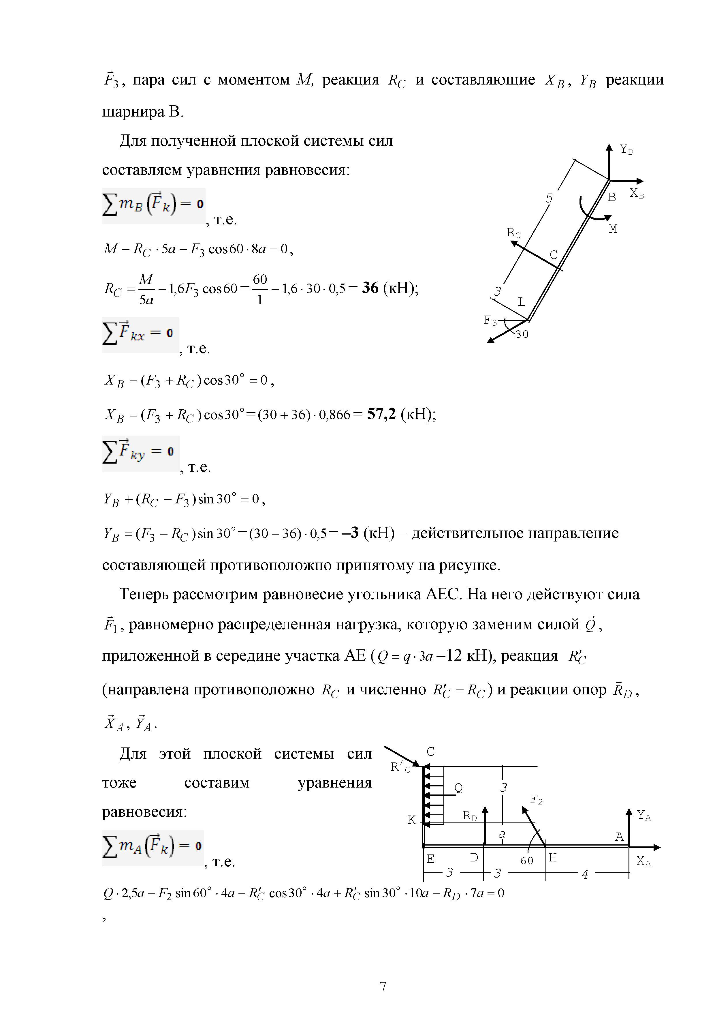 Решение задач по теоретической механике термеху теормеху