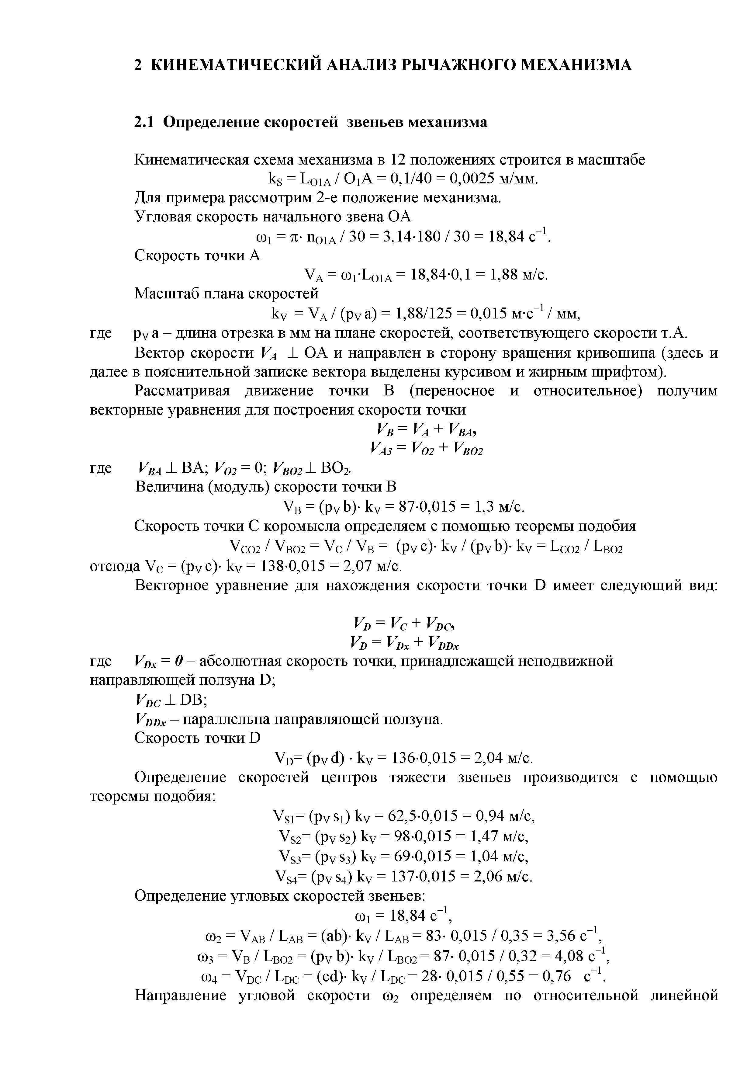 Курсовые по теории машин и механизмов ТММ