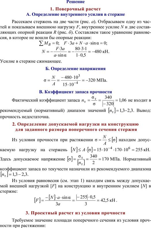 Формула расчета: rр*и = м / w