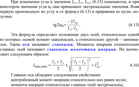 Главные оси инерции и главные моменты инерции