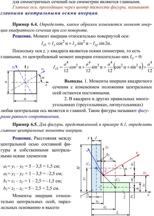 Главные оси инерции и главные моменты инерции2