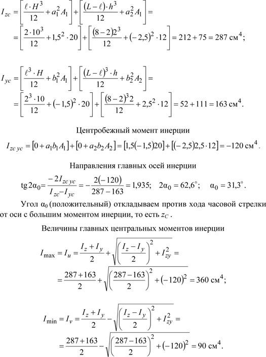 Главные оси инерции и главные моменты инерции3